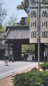 徳川園 1