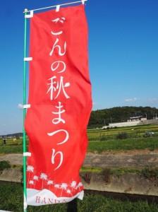 ごんの秋祭り旗